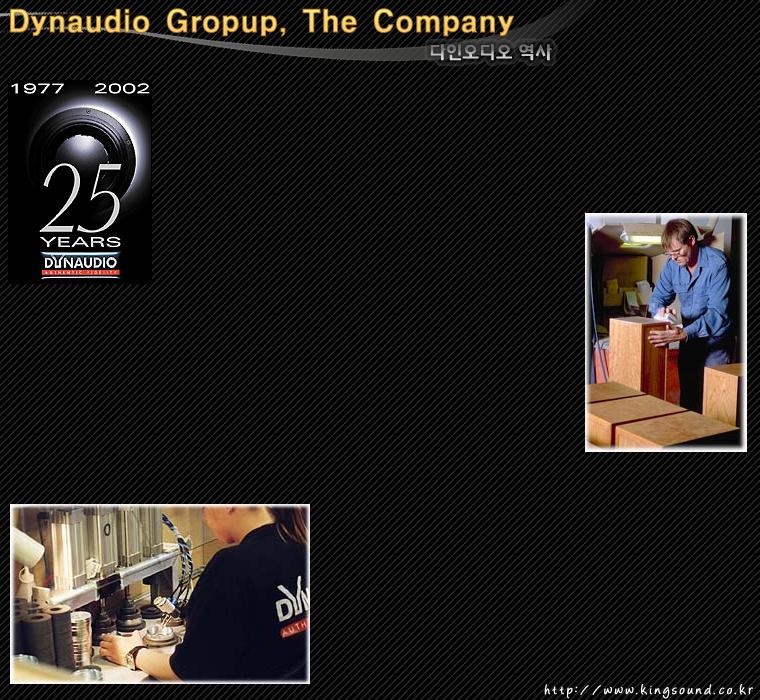 다인오디오(Dynaudio) 스피커 브랜드 역사