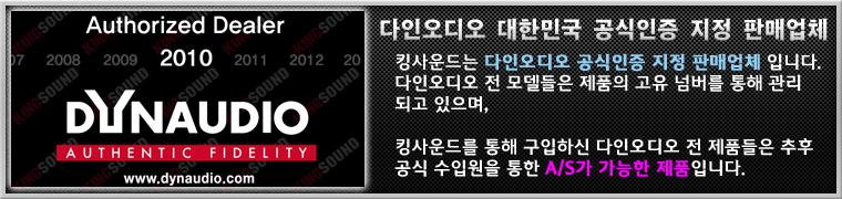 다인오디오(Dynaudio) 스피커 대한민국 공식 지정 판매 업체